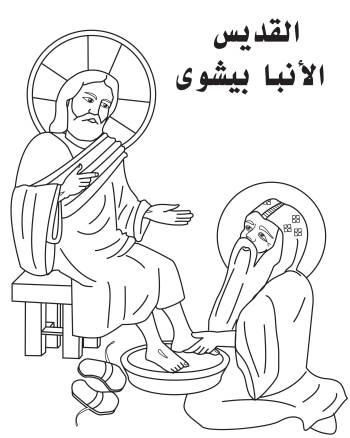 Jesus Christus and Saint Pishoy