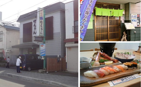 "Japanese traditional restaurant and sushi bar, ""Take-chan (Bamboo-chan)"""